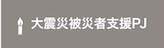 東日本大震災被災者支援プロジェクト