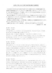 台風19号における被災者支援活動の活動報告のサムネイル