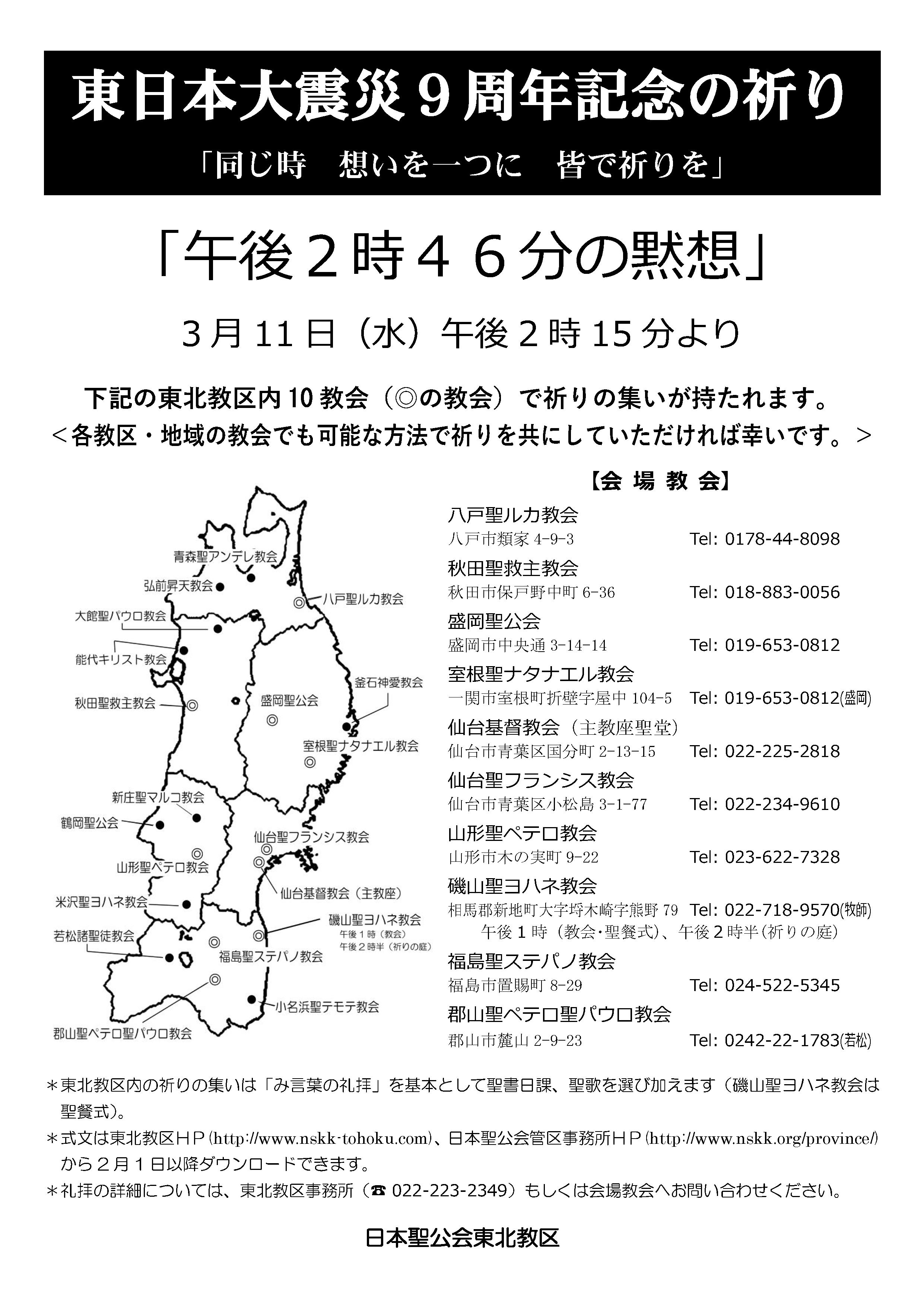 震災9周年ポスター